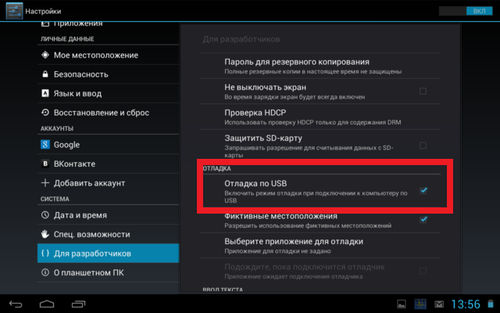 Samsung Galaxy Tab Wi-Fi how to enable USB debugging